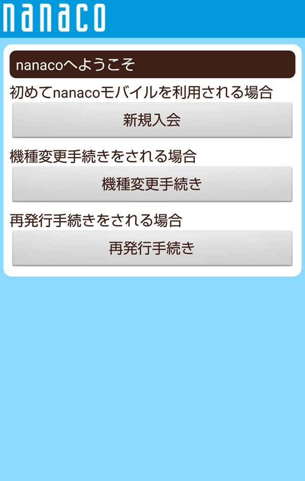 nanacoモバイル_よこうそ