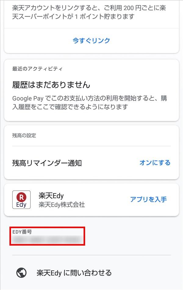 GooglePay_楽天Edy番号