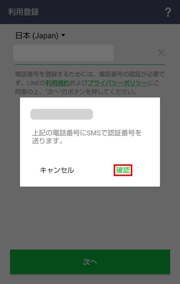 LINE_電話番号_SMS認証
