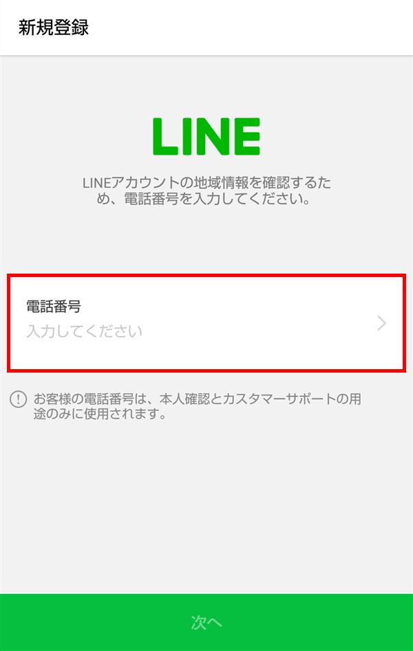 LINEPay_電話番号登録