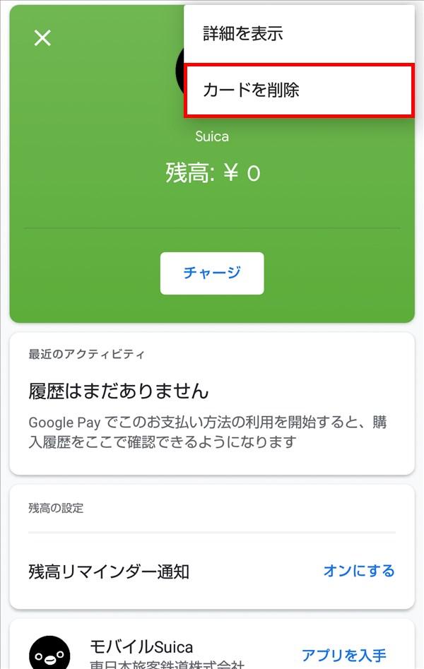 GooglePay_Suica_メニュー_カードを削除