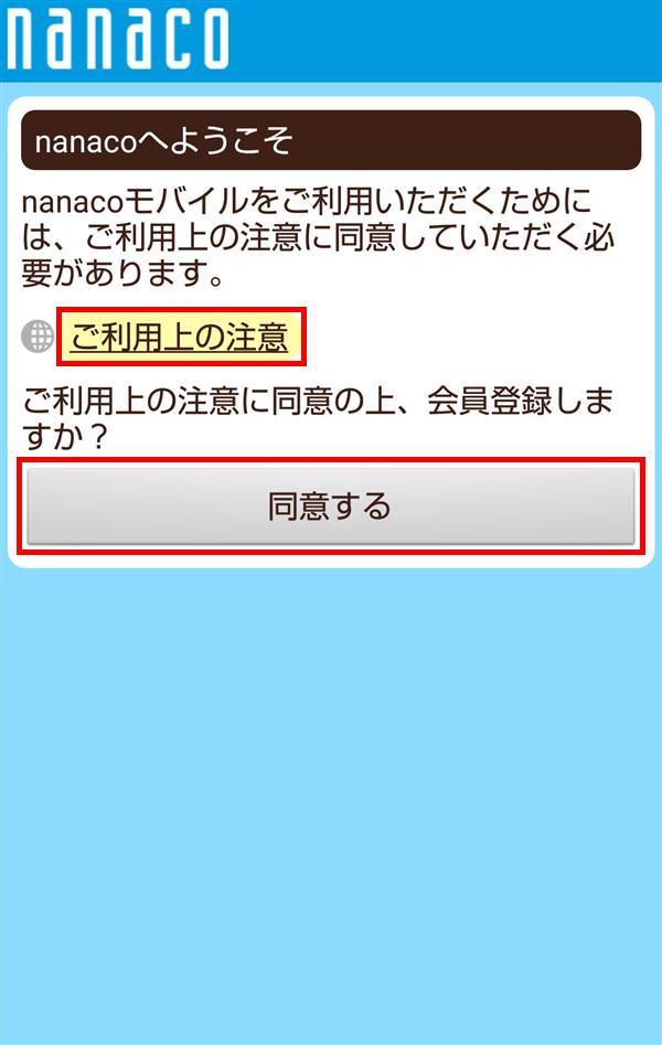 nanacoモバイル_ご利用上の注意_同意する