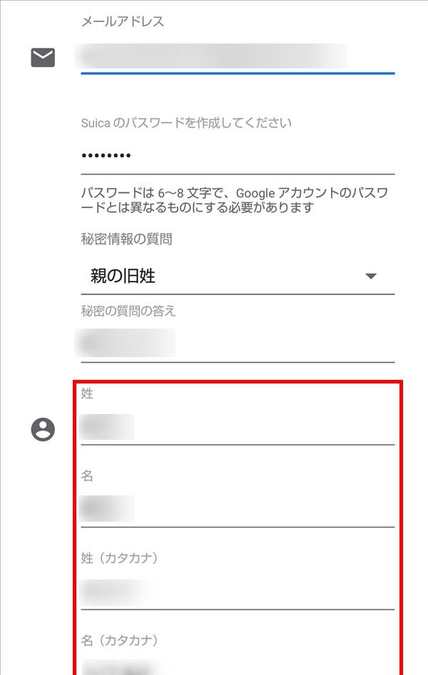 GooglePay_Suicaアカウント_姓名