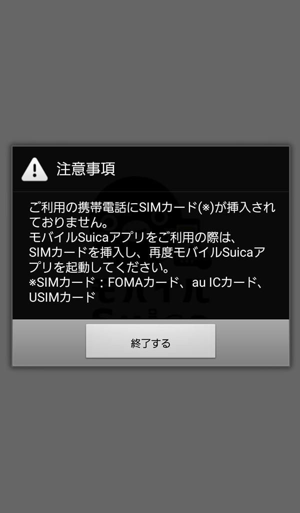 モバイルSuica_注意事項_SIMなし