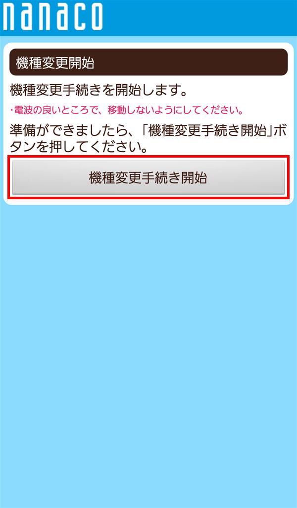 nanacoモバイル_機種変更開始