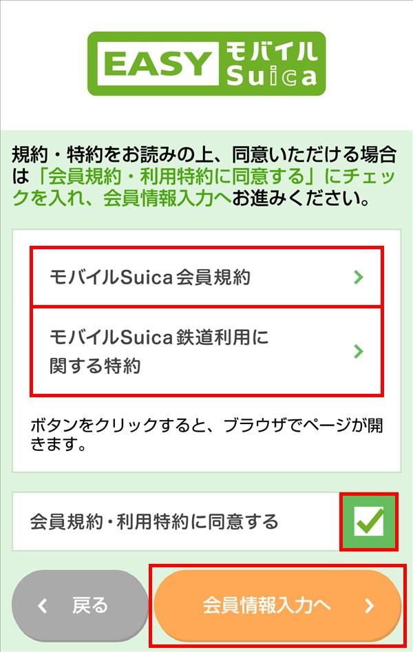 EASYモバイルSuica会員規約