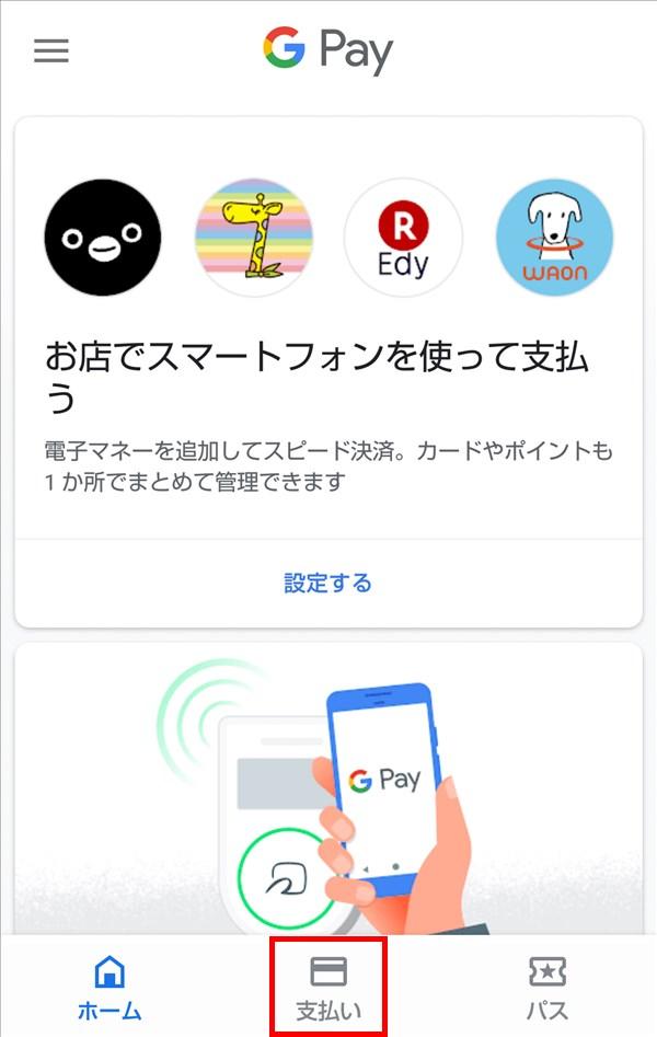 GooglePay_ホーム
