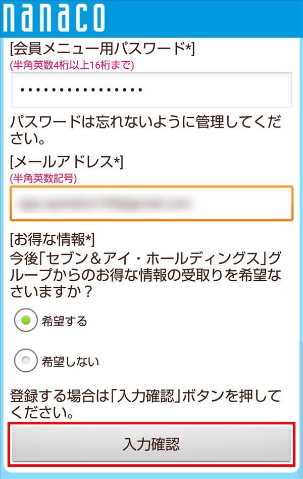 nanacoモバイル_入力確認