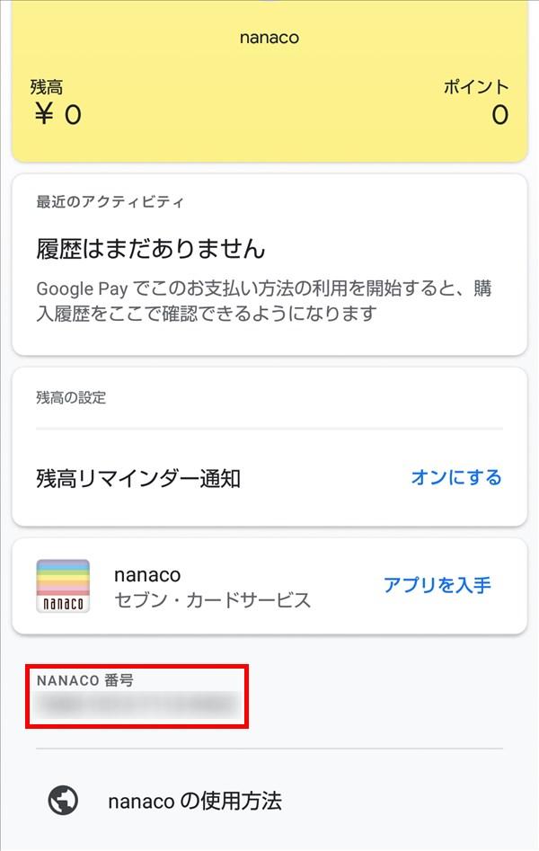GooglePay_nanaco番号
