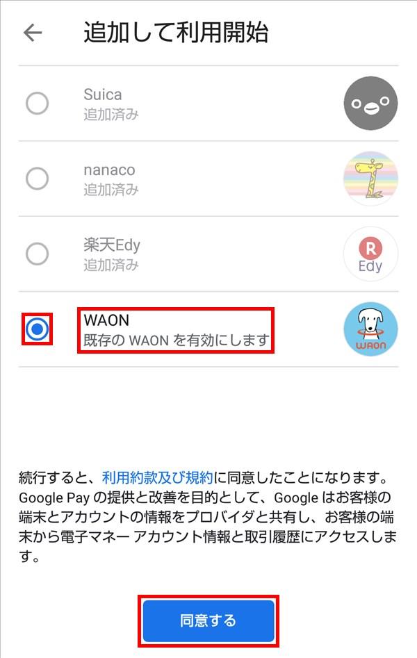 GooglePay_追加して利用開始_WAON