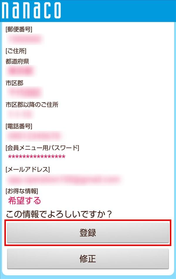 nanacoモバイル_入力内容の確認