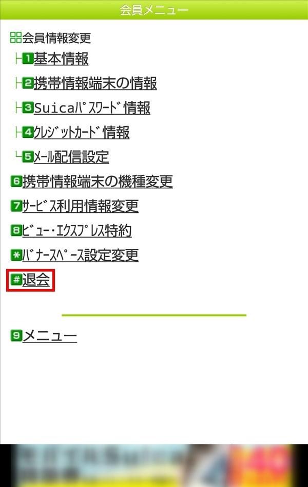 モバイルSuica_会員メニュー_退会