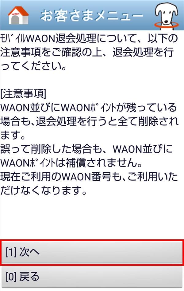 モバイルWAON_退会処理について