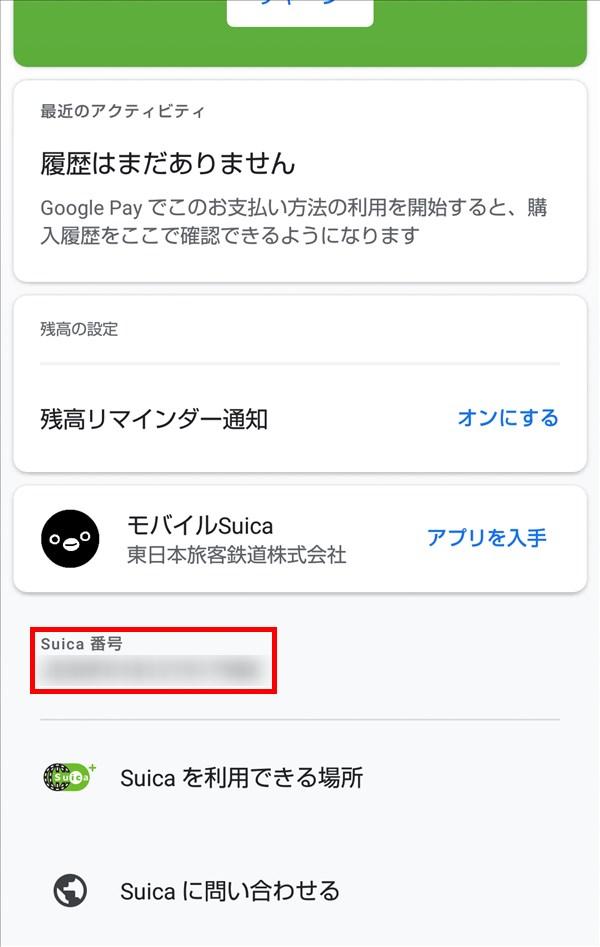 GooglePay_Suica番号