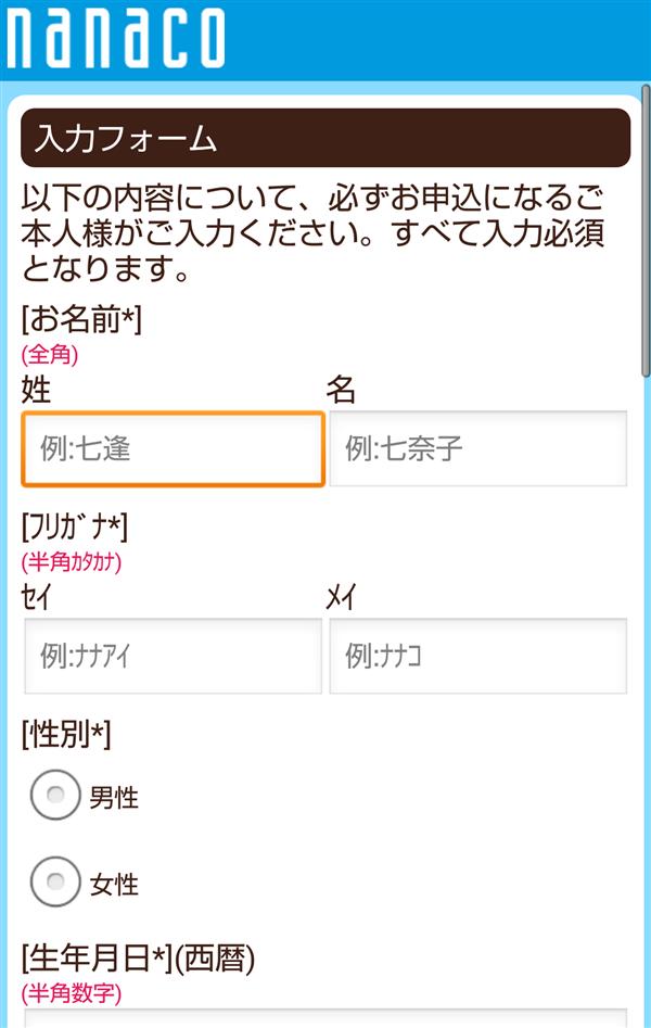 nanacoモバイル_入力フォーム