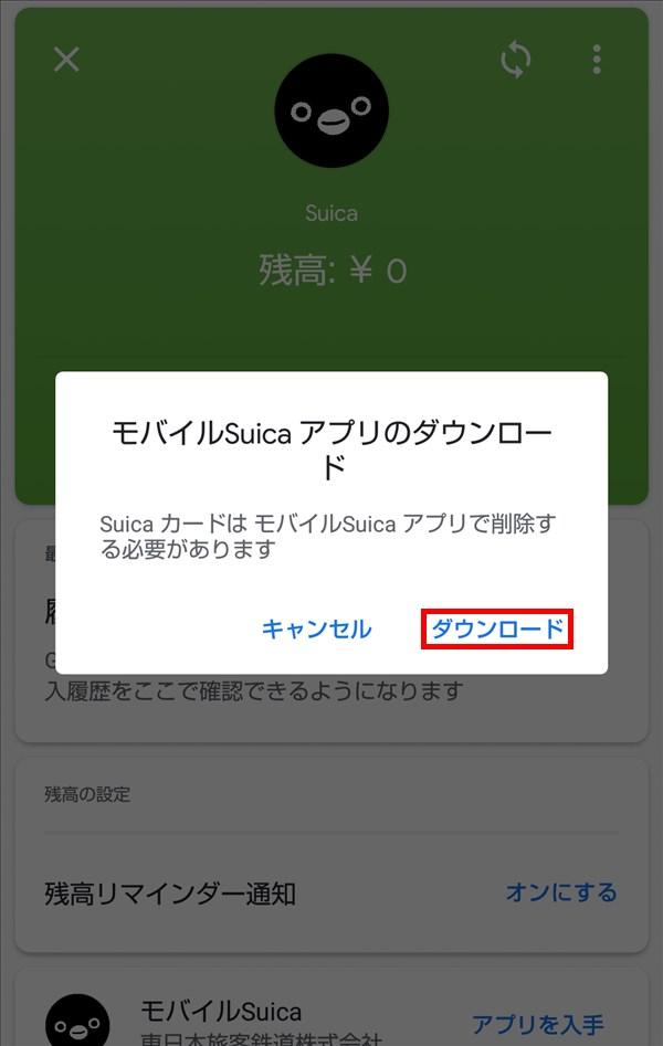 GooglePay_モバイルSuicaアプリのダウンロード