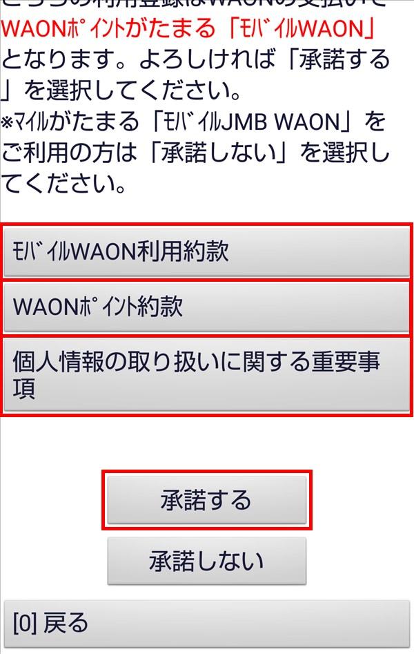 モバイルWAON_利用登録を行います