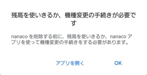 GooglePay_nanaco_削除_残高あり