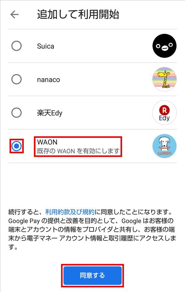 GooglePay_既存のWAONを有効にします