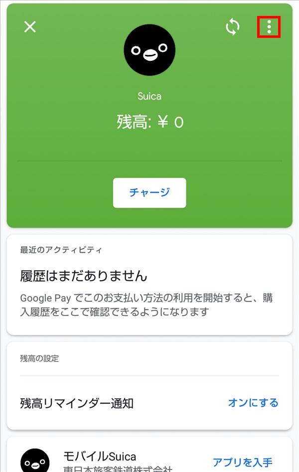GooglePay_Suica_メニュー