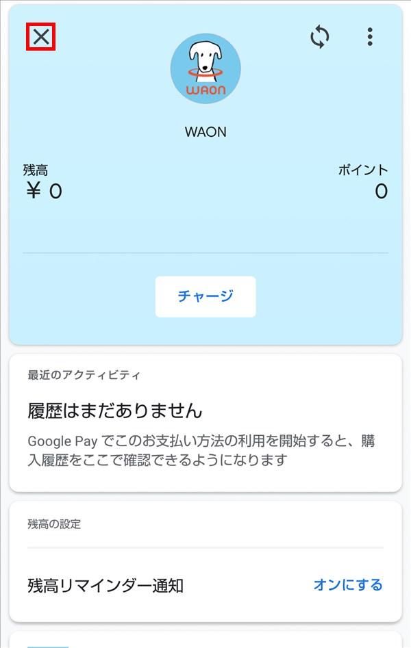 GooglePay_WAON