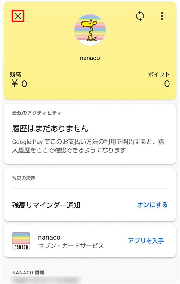 GooglePay_nanaco