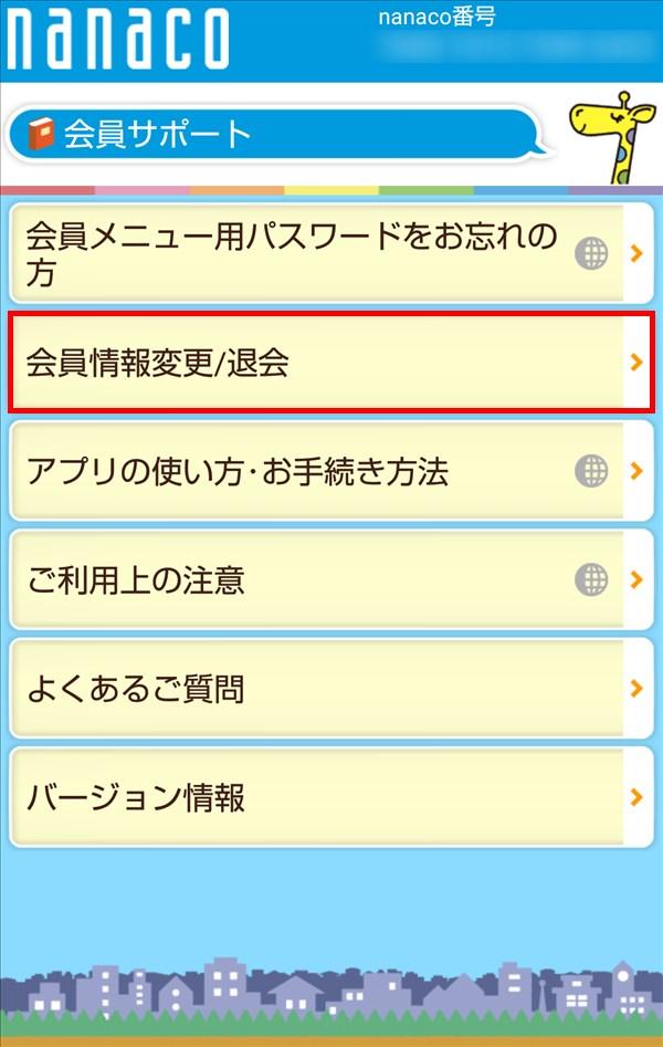 nanacoモバイル_会員サポート_情報変更_退会