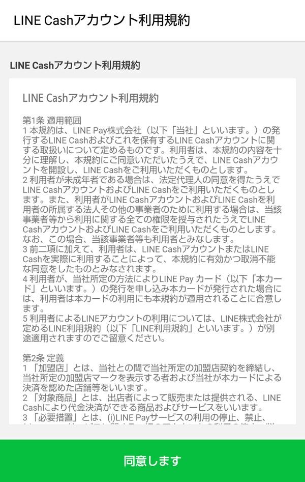 LINE_Cashアカウント利用規約