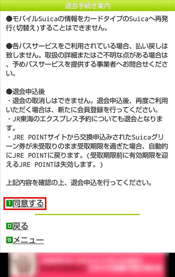 モバイルSuica_退会手続き案内