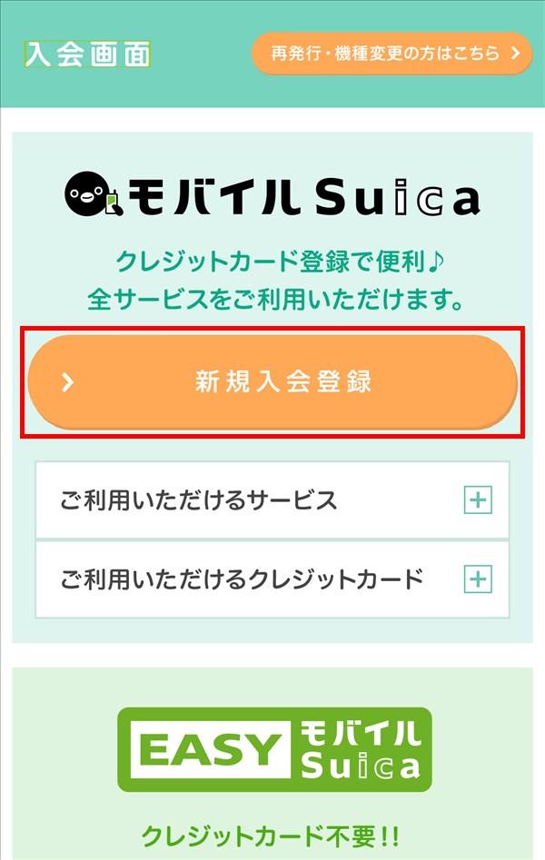 モバイルSuica_新規入会登録