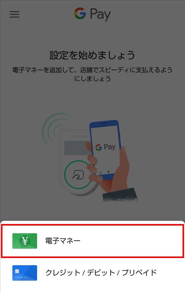 GooglePay_支払い_電子マネー