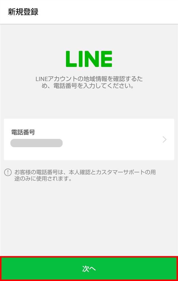 LINE_新規登録_電話番号登録済