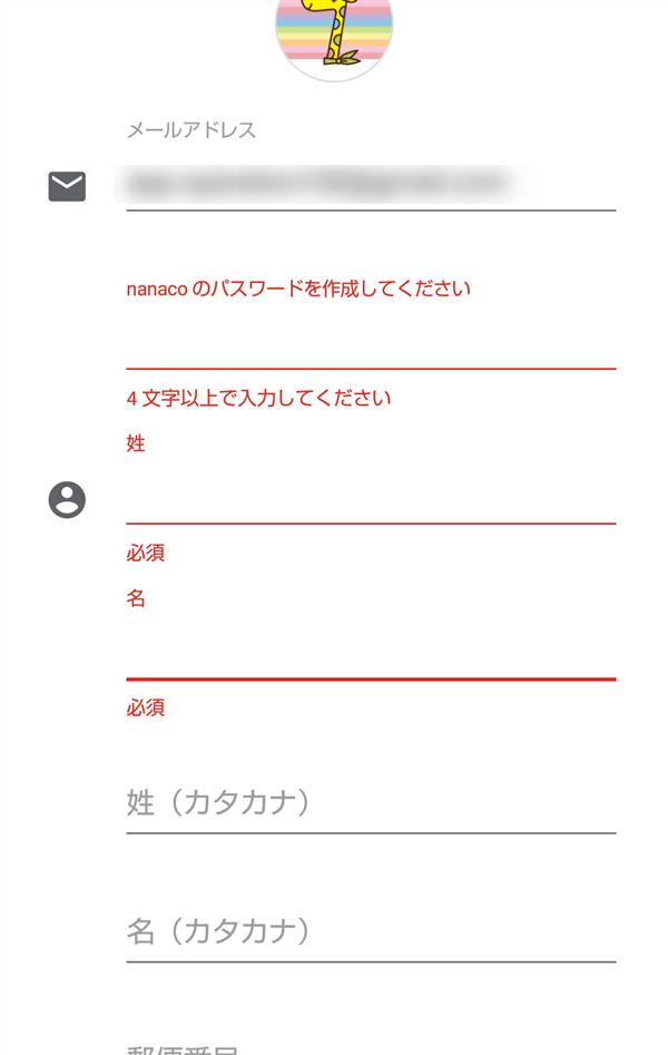 GooglePay_nanacoアカウントを作成します