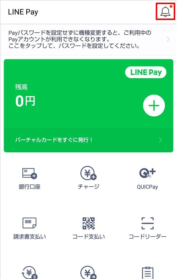 LINE_Pay_新規登録完了
