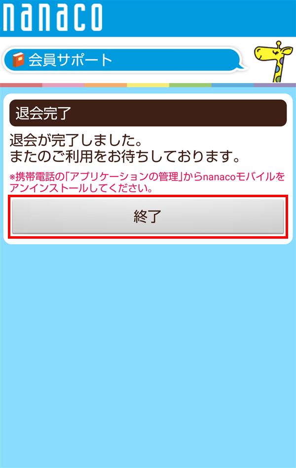 nanacoモバイル_退会完了