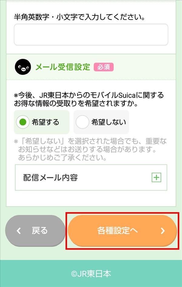 EASYモバイルSuica_会員情報入力_各種設定へ