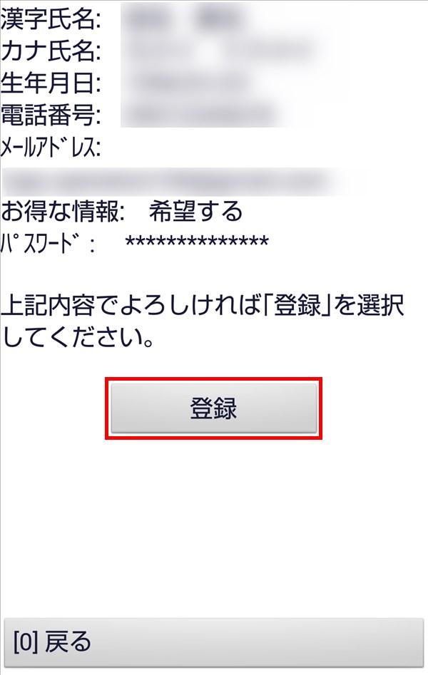モバイルWAON_登録内容の確認