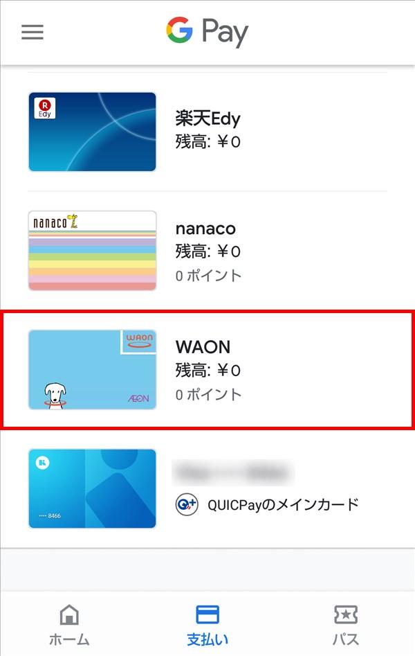 GooglePay_支払い_WAON