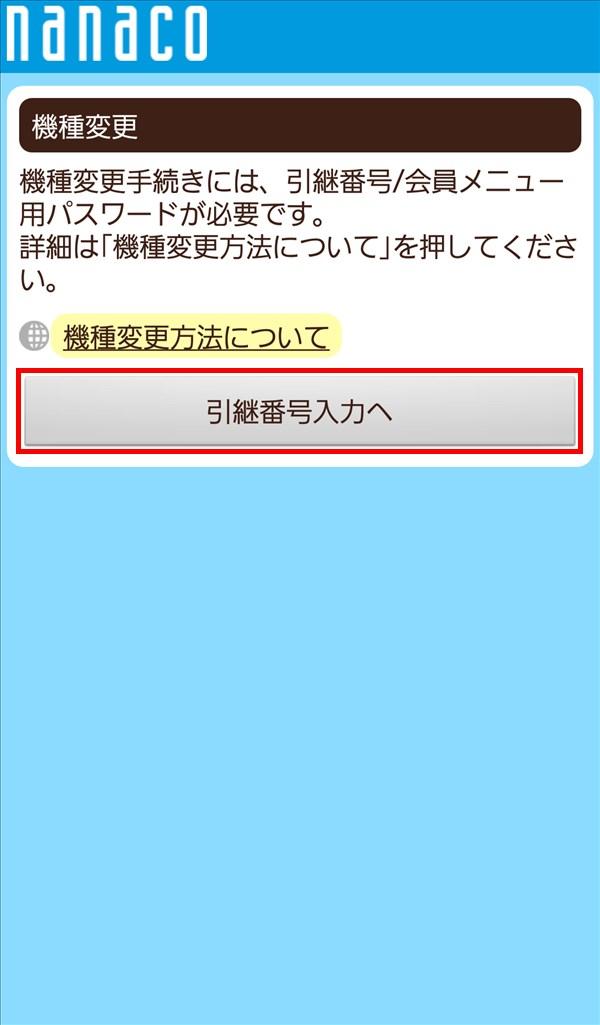 nanacoモバイル_機種変更_引継番号入力へ