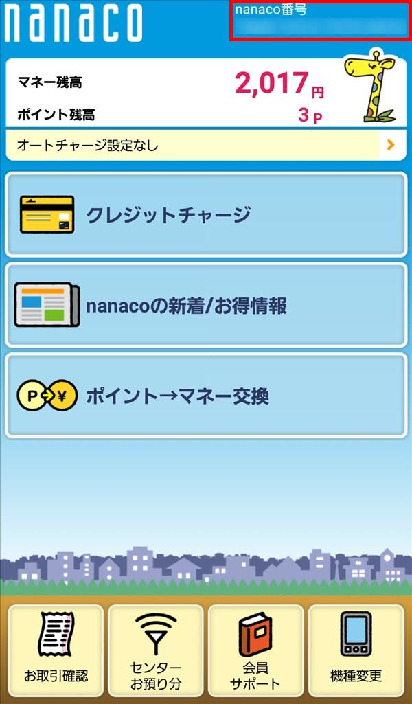 nanacoモバイル_トップ_機種変更先