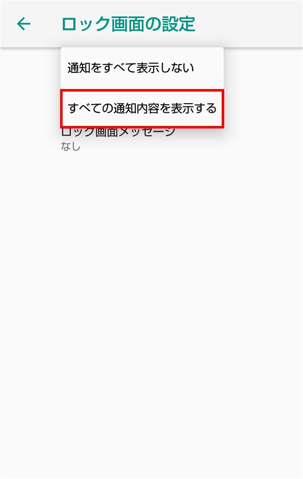 AQUOSsense_ロック画面の設定_すべての通知内容を表示する