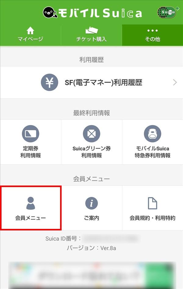 モバイルSuica_その他_会員メニュー