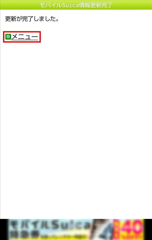 モバイルSuica情報更新完了