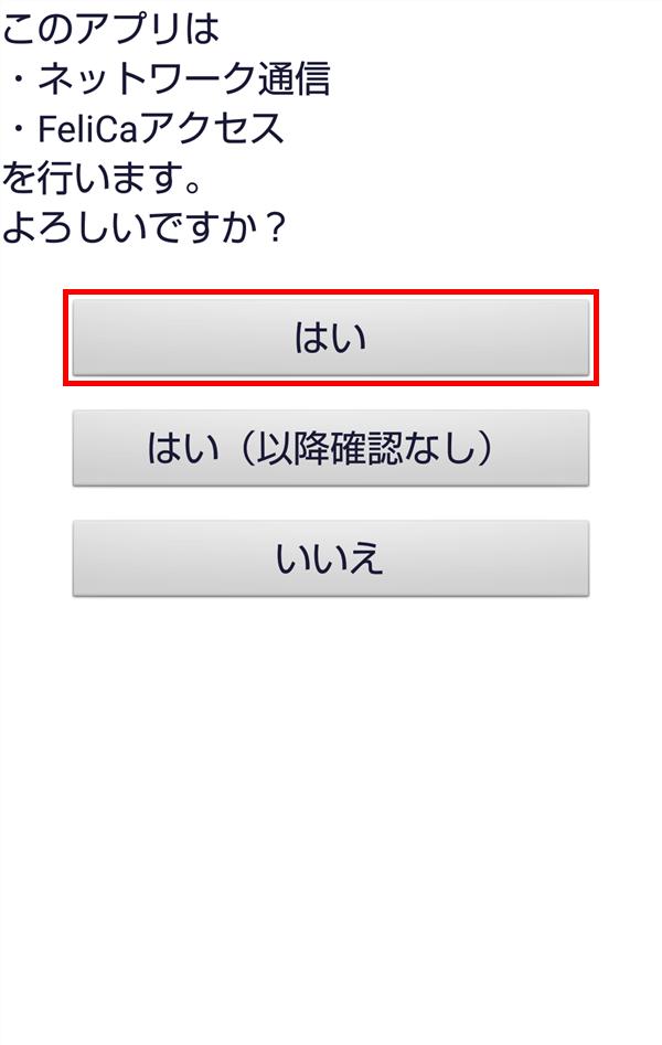 モバイルWAON_FeliCaアクセス