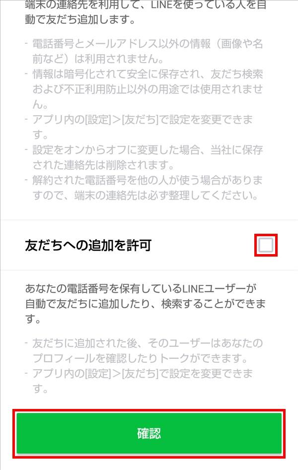 LINE_友だち自動追加_確認