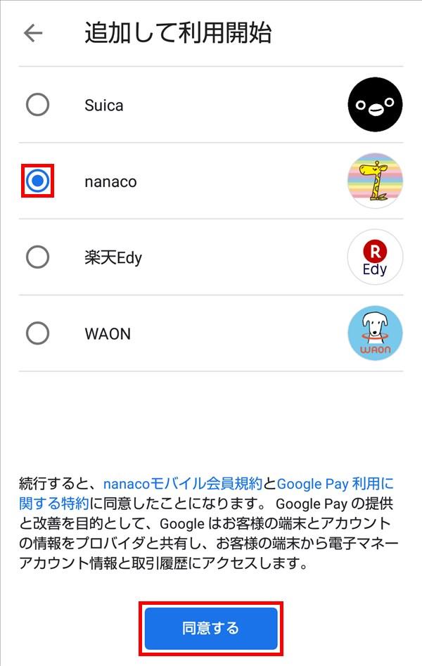 GooglePay_追加して利用開始_nanaco