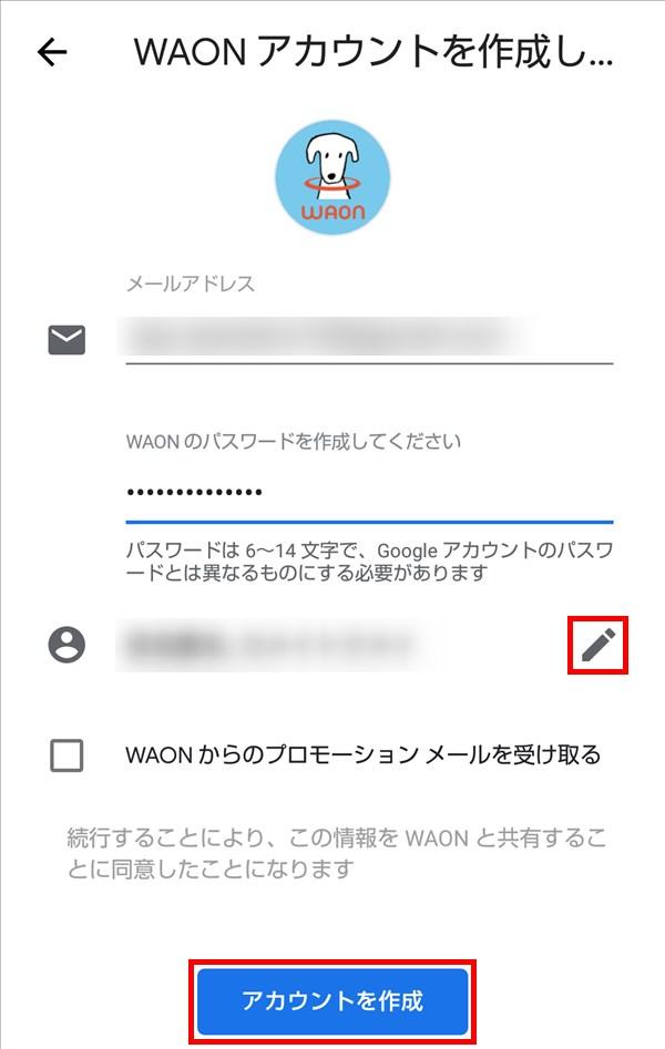 GooglePay_WAONアカウントを作成します