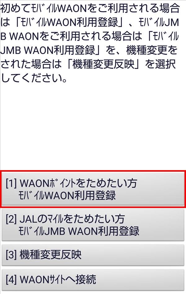 モバイルWAON_利用登録