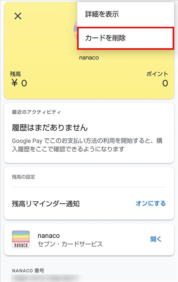 GooglePay_nanaco_メニュー_カードを削除