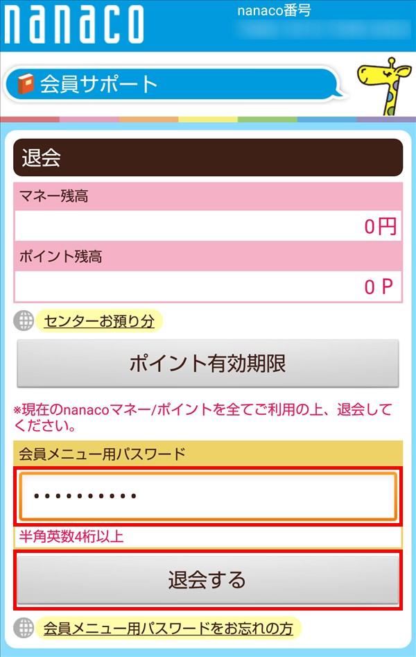 nanacoモバイル_退会